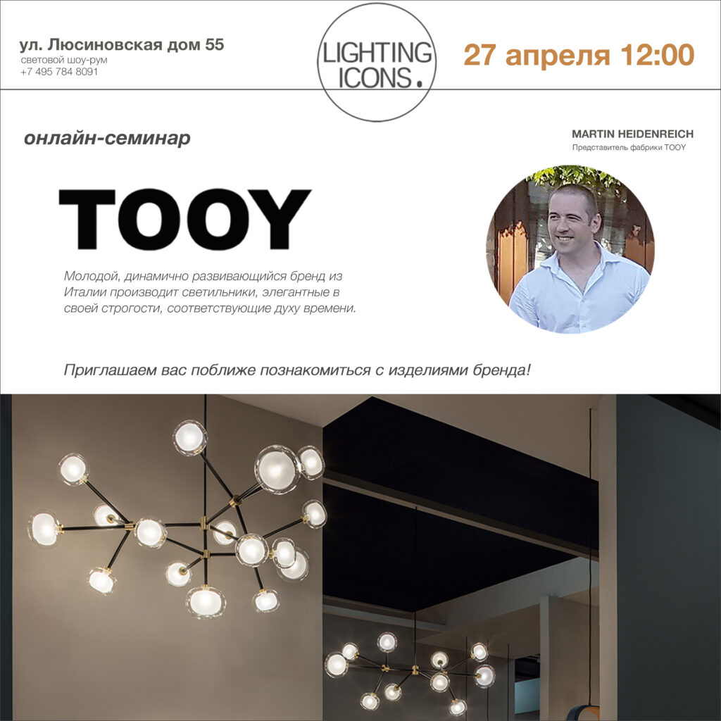 БаннерINSTA2 1024x1024 - Запись онлайн-семинара по TOOY на youtube канале Lighting Icons!